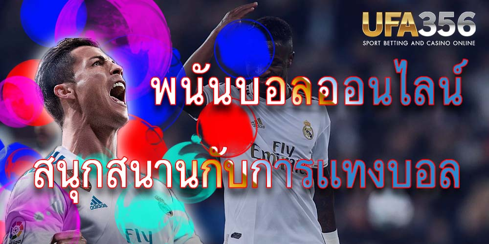 ufabet มือถือ ภาษาไทย