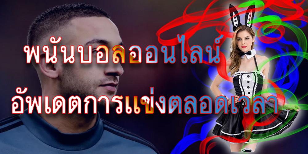 ดูผลบอลสดภาษาไทย